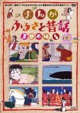 Manga Furusato Mukashibanashi