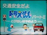 Koutsuu Anzen Da yo Doraemon