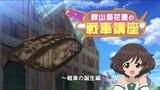 Girls & Panzer: Saishuushou Part 1 - Fushou Akiyama Yukari no Sensha Kouza