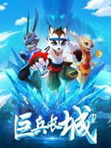 Ju Bing Chang Cheng Zhuan