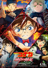 Detective Conan Movie 24: The Scarlet Bullet