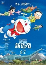 Doraemon Movie 40: Nobita no Shin Kyouryuu