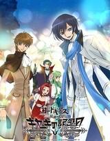 Code Geass: Hangyaku no Lelouch Picture Drama - Kiseki no Anniversary