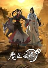 Mo Dao Zu Shi: Wanjie Pian