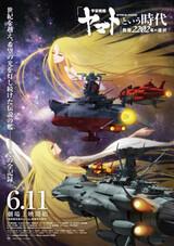 Uchuu Senkan Yamato 2202: Ai no Senshi-tachi Movie