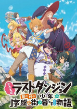 Tatoeba Last Dungeon Mae no Mura no Shounen ga Joban no Machi de Kurasu Youna Monogatari