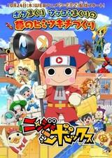 Ninja Box 2nd Season