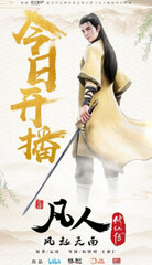 Fanren Xiu Xian Chuan Zhi Fanren Feng Qi Tian Nan