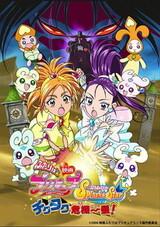 Futari wa Precure: Splash☆Star Movie - Tick Tack Kiki Ippatsu!