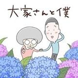 Ooya-san to Boku
