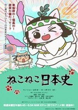 Neko Neko Nihonshi 5th Season
