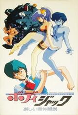 Body Jack: Tanoshii Yutai Ridatsu
