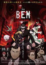 Bem Movie: Become Human