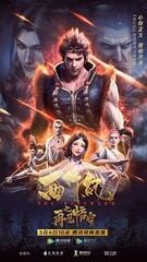 Xixing Ji Zhi Zaijian Wukong