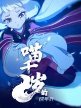 Miao Qiansui de Chengnian Li