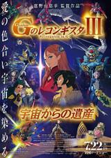 Gundam: G no Reconguista Movie III - Uchuu kara no Isan