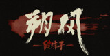 Shuo Feng: Po Zhen Zi