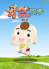Kaixin Hanzi