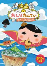 Oshiri Tantei Movie 3: Sufure-tou no Himitsu