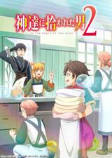 Kami-tachi ni Hirowareta Otoko 2nd Season