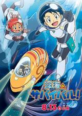 Shinkai no Survival!