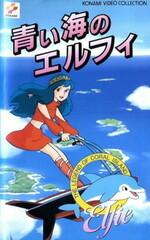 Sango Shou Densetsu: Aoi Umi no Elfie