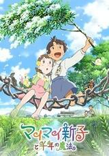 Mai Mai Shinko to Sennen no Mahou