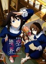 Kara no Kyoukai 6: Boukyaku Rokuon