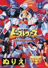Beast Wars Second Chou Seimeitai Transformers: Lio Convoy Kiki Ippatsu! Movie