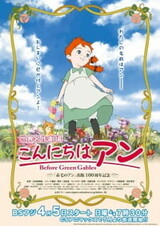Konnichiwa Anne: Before Green Gables