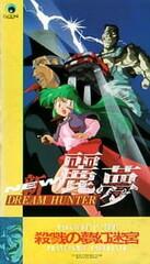 New Dream Hunter Rem: Setsuriku no Mudenmekyu