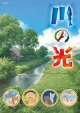 Kawa no Hikari