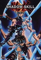 Shadow Skill (1996)