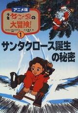 Shounen Santa no Daibouken!
