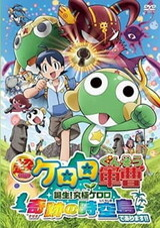 Keroro Gunsou Movie 5: Tanjou! Kyuukyoku Keroro, Kiseki no Jikuu-jima, de Arimasu!!