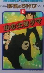 Anime Yasei no Sakebi
