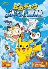 Pokemon: Pikachu Koori no Daibouken