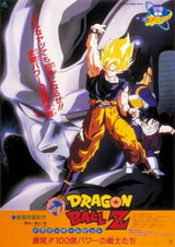 Dragon Ball Z Movie 06: Gekitotsu!! 100-oku Power no Senshi-tachi