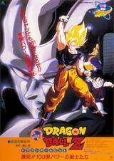Dragon Ball Z Movie 06: Gekitotsu!! 100-oku Power no Senshi-tachi