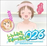 Issho ni Training Ofuro: Bathtime with Hinako & Hiyoko