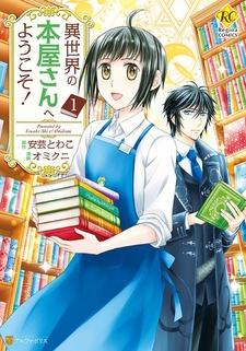 Isekai no Honya-san e Youkoso!
