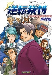 Gyakuten Saiban Official Anthology Comic: Mitsurugi-hen
