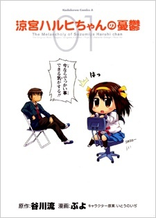 Suzumiya Haruhi-chan no Yuuutsu