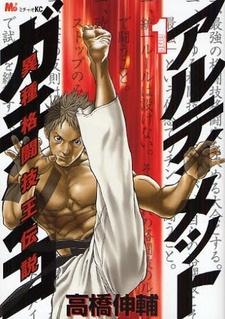 Ultimate Gachinko: Ishu Kakutougi Oudensetsu