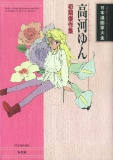 Kouga Yun - Best Early Works Collection
