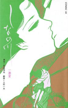 Shinanogawa