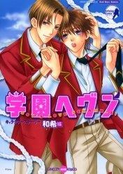 Gakuen Heaven: Character Story - Kazuki-hen