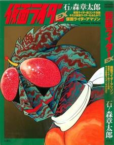 Kamen Rider EX
