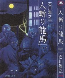 Hitokiri Ryouma