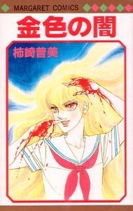Kiniro no Yami